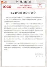 酒业有限公司简介模板.docx