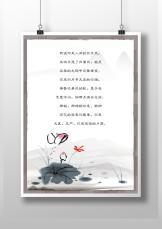 中国风水墨荷花信纸.docx