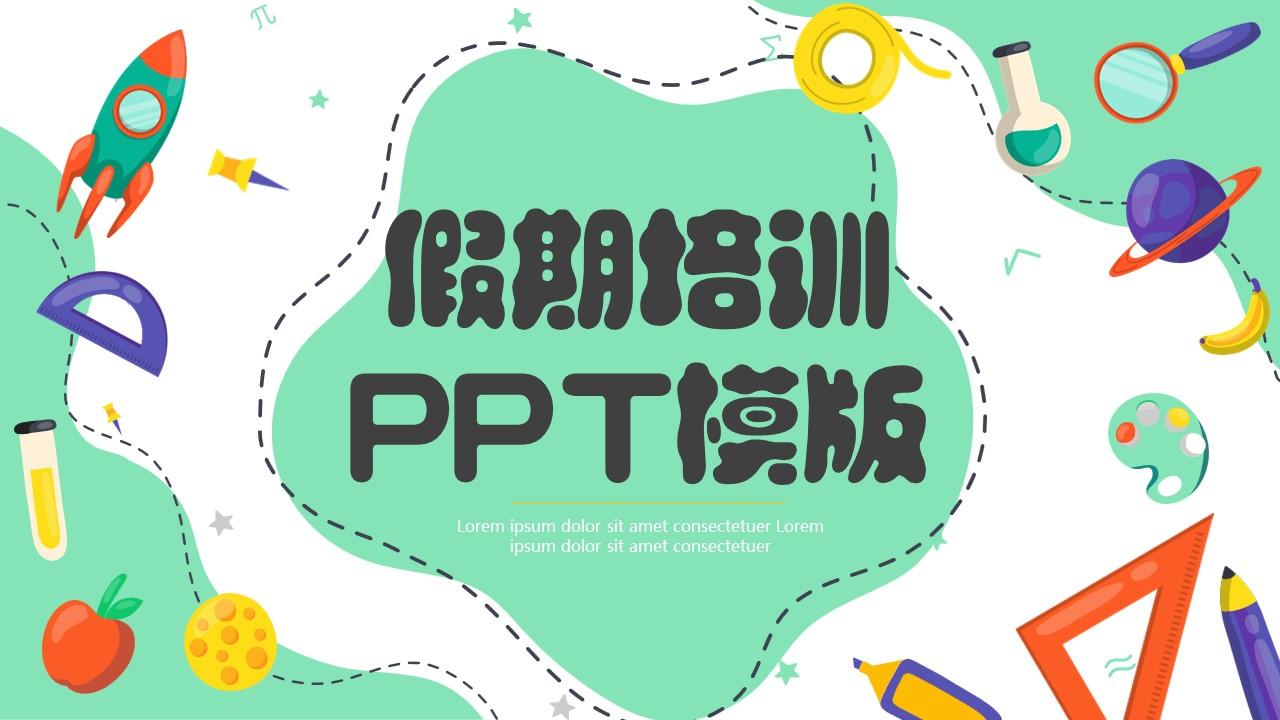 可爱卡通假期培训班ppt模板.pptx