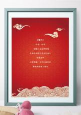 红色中国风传统花纹信纸.docx