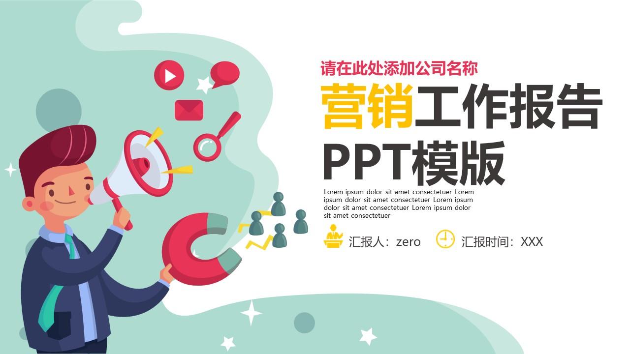 卡通营销宣传工作报告PPT模板.pptx