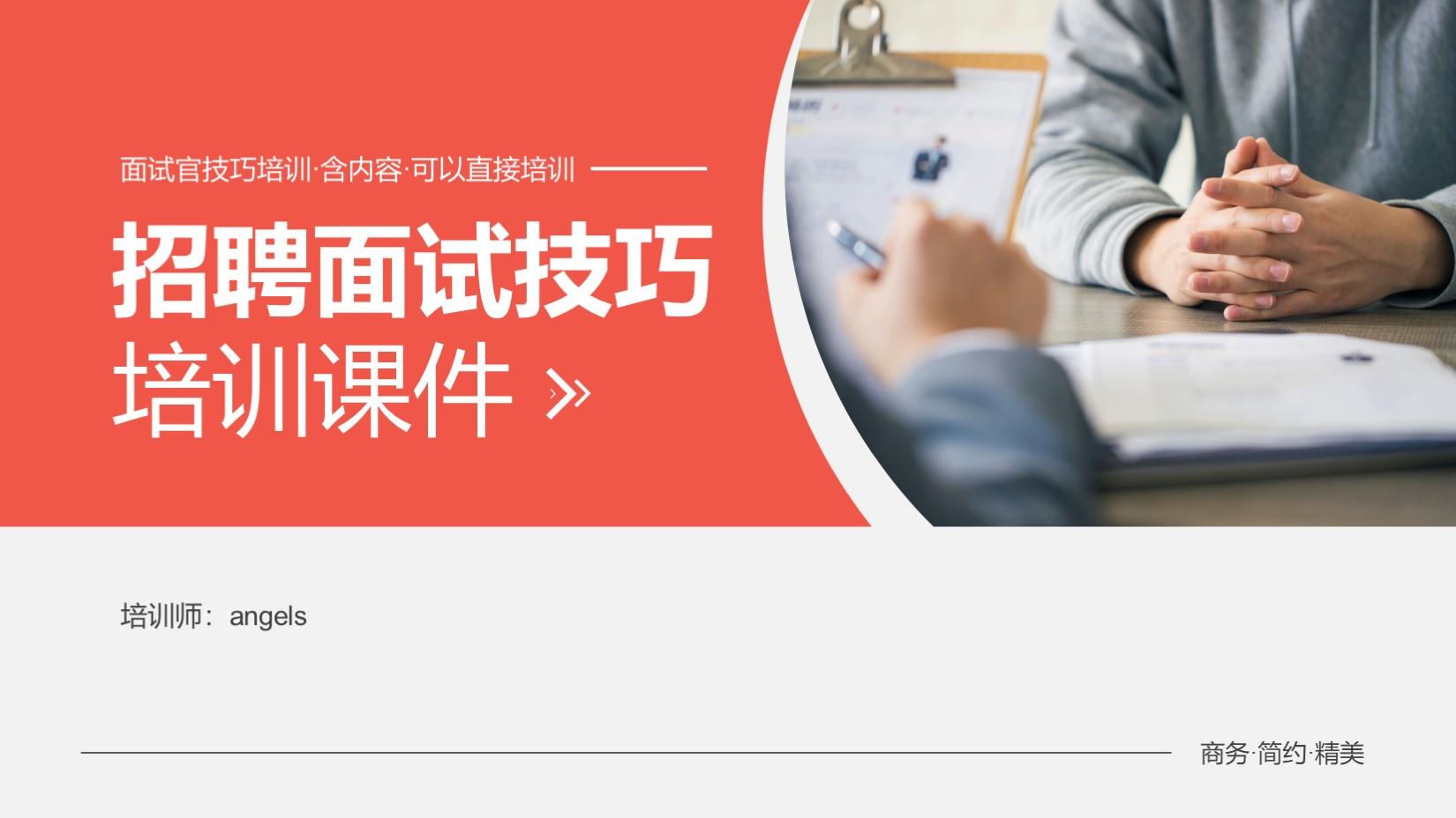 招聘面试官HR技巧培训PPT.pptx