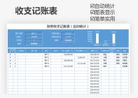 收支记账表(带公式).xlsx