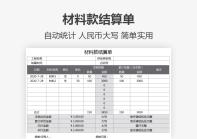 材料款结算单(自动统计).xlsx