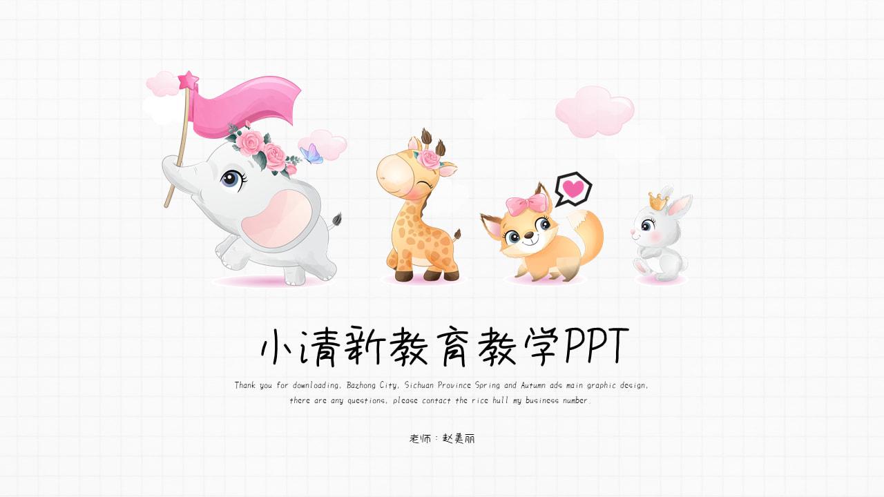 小清新教育教学通用PPT模板.pptx