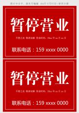 暂停营业温馨提示海报通用模板.docx