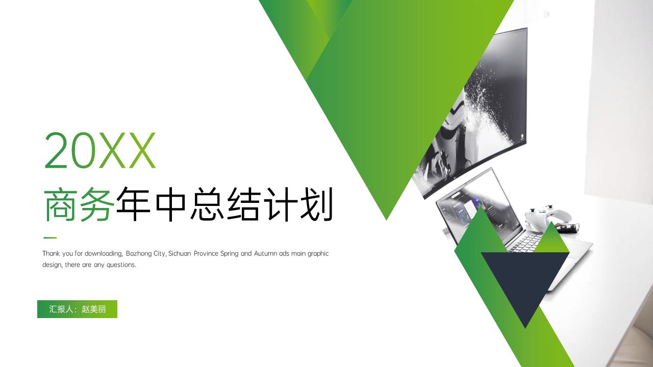 商务风年中总结计划PPT模板.pptx