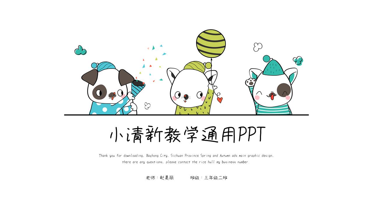 小清新教学通用PPT模板.pptx