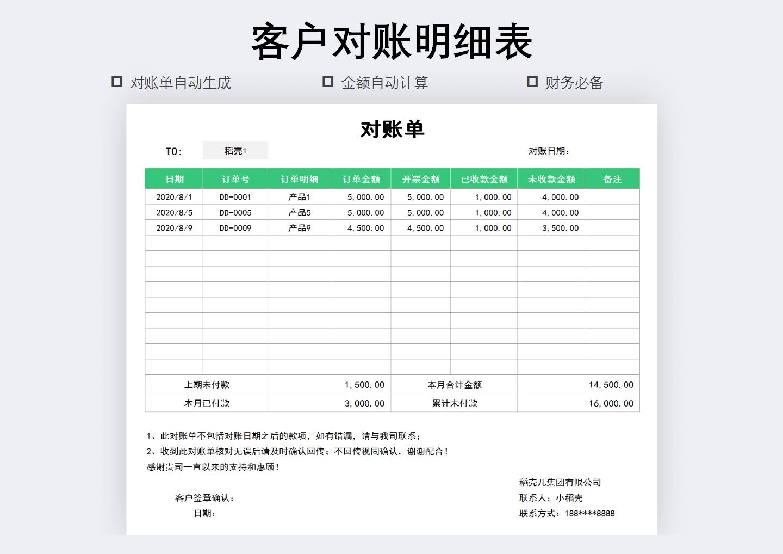 客户通用对账单.xlsx