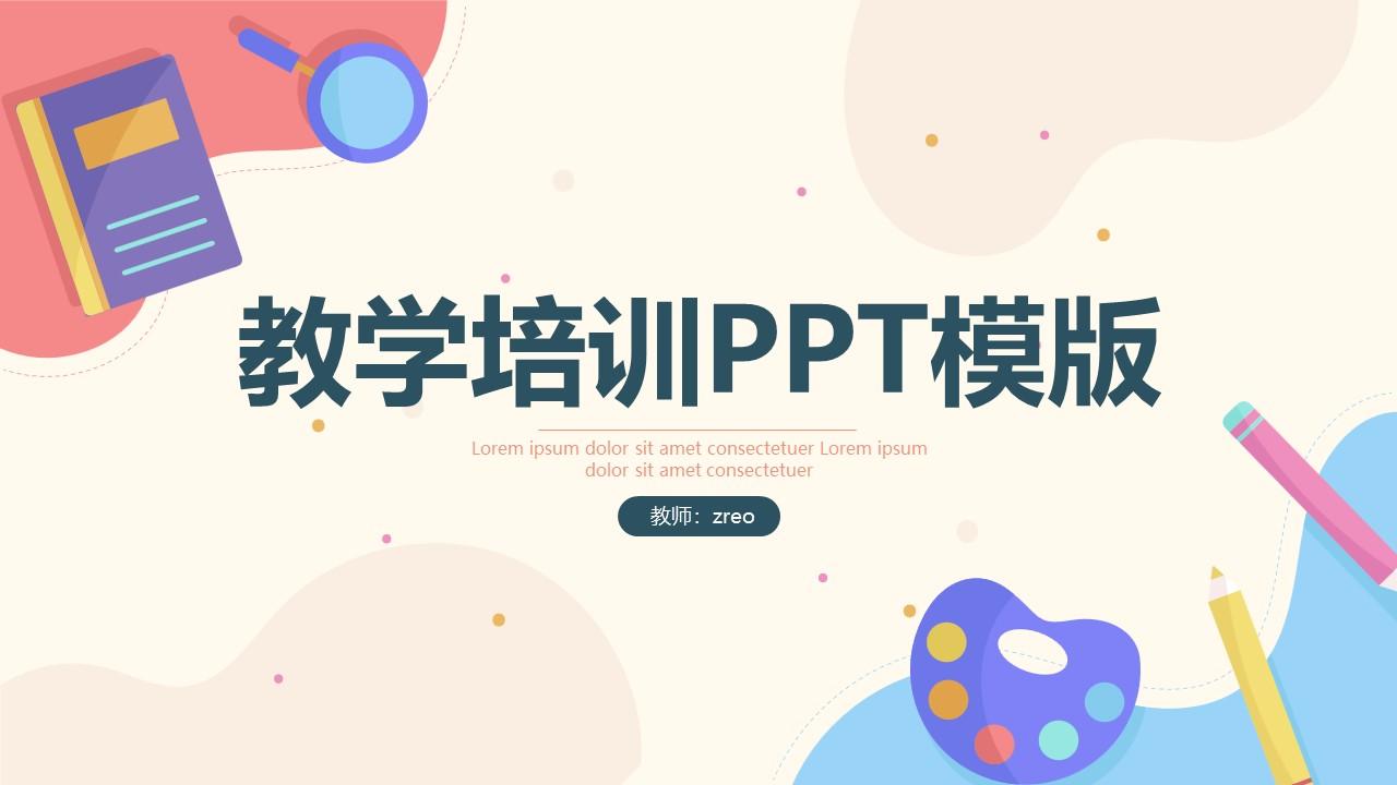 可爱卡通教学培训PPT模版.pptx