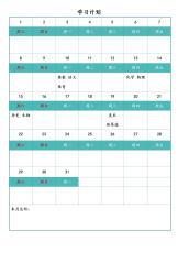月度学习计划表.doc