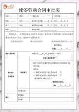 续签劳动合同审批表.docx