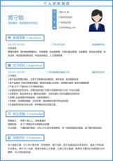 物流管理专员求职简历.docx