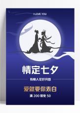 情定七夕促销海报.docx