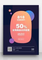 购物节促销海报.docx