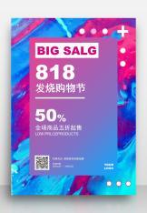 购物节促销活动广告宣传海报.docx