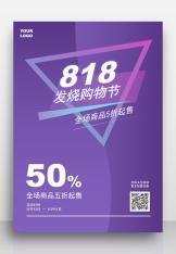 购物节促销折扣活动海报.docx