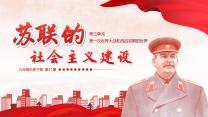 九年级历史苏联的社会主义建设.pptx