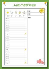 可爱风学习工作减肥日程表.docx