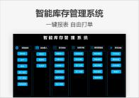 智能库存管理系统带单据打印.xlsm