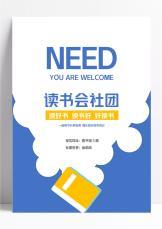 扁平风读书会社团招生海报.docx