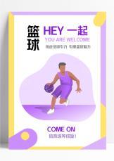 简约几何风篮球社团招生海报.docx