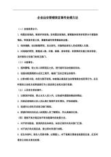 企业治安管理突发事件处理方法.docx