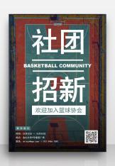 校园社团篮球协会招新海报.docx