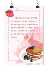 粉色小蛋糕美食信纸.docx