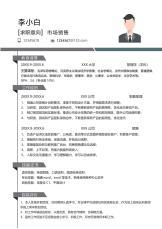 简约市场销售简历模板.docx