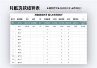月度货款结算表-自动统计.xlsx