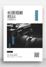 校园社团招新摄影协会海报模板.docx