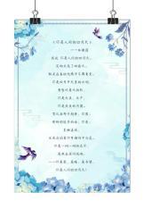 蓝色淡雅中国风信纸.docx