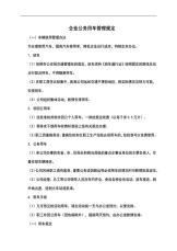 企业公务用车管理规定.docx
