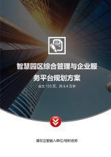 智慧园区企业服务平台建设方案.docx