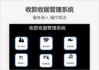 收款收据管理系统.xlsm