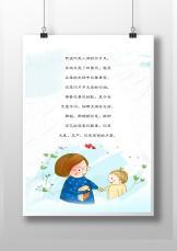 可爱小清新教师节信纸.docx