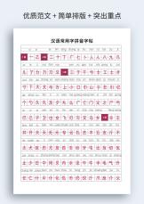 汉语常用字拼音描红字帖打印版.docx