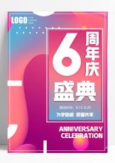 周年庆宣传海报.docx