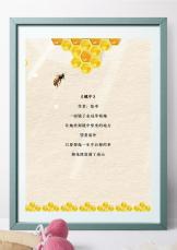 可爱手绘蜜蜂信纸.docx