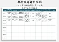 国庆节旅游计划表.xlsx