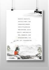 中国风山水感恩教师节信纸.docx