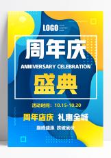 周年店庆宣传海报.docx