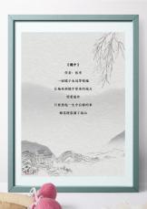 中国风山水风景信纸.docx