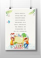 彩绘可爱儿童画画信纸.docx