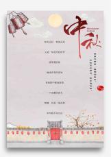 中国风手绘中秋节信纸.docx