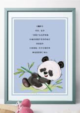 可爱淘气小熊猫信纸.docx
