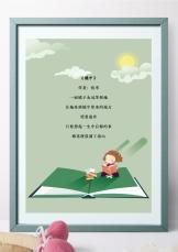 卡通儿童插画教育教学信纸.docx