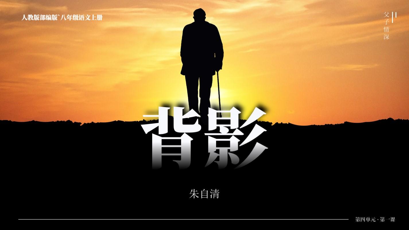 初中语文人教版八年级上册《背影》.pptx