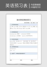 英语预习表学习计划预习单.docx